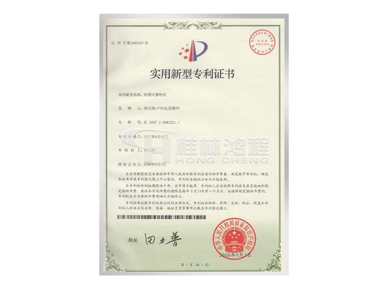 纵摆式磨粉机证书