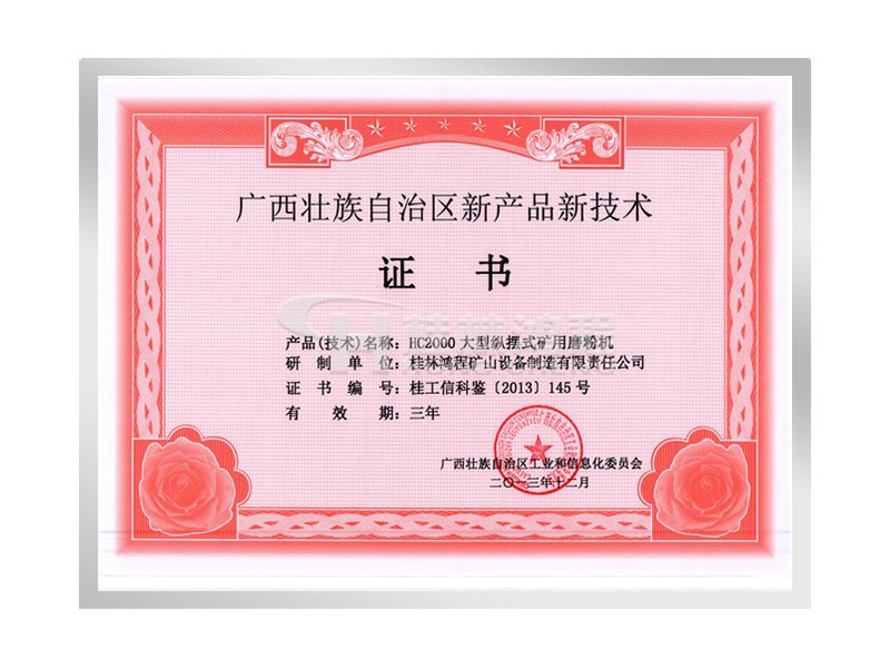 HC2000大型磨粉机新产品新技术证书