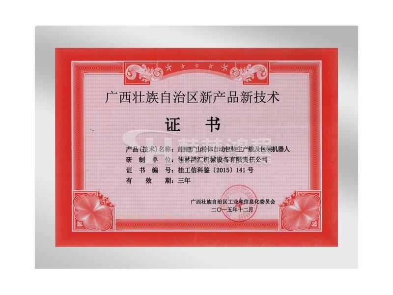 超细粉体包装生产线证书