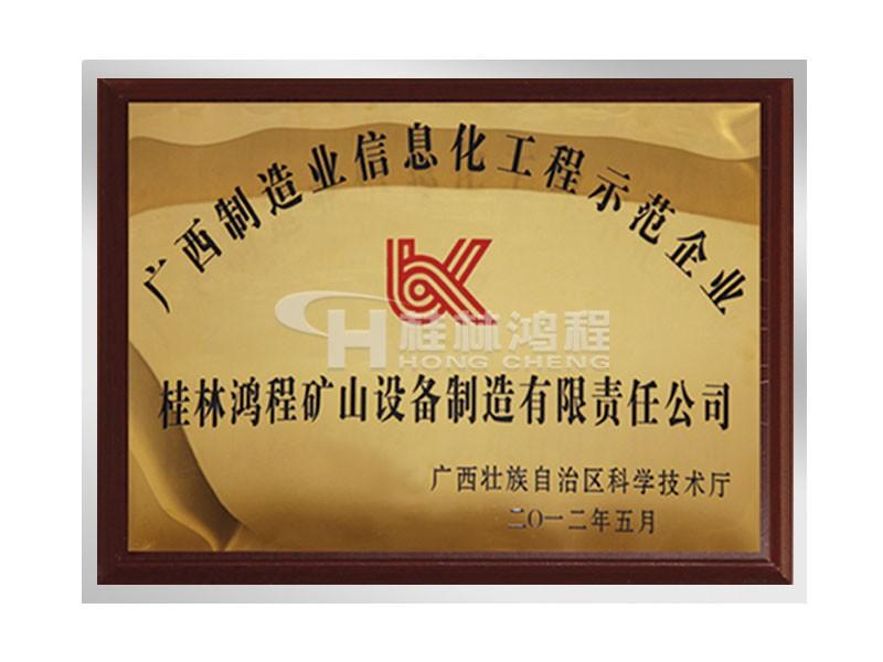 广西制造业信息化工程示范企业