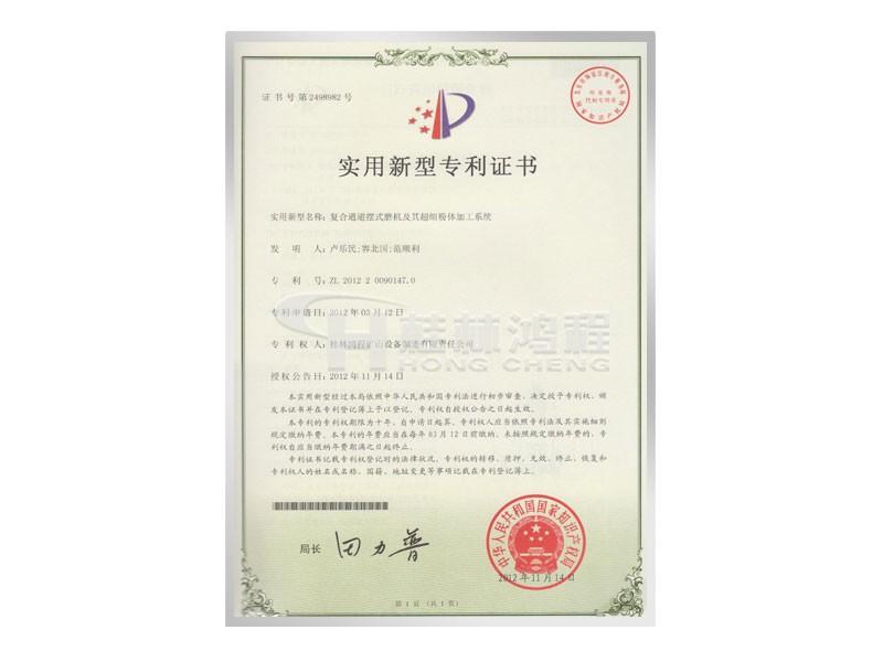摆式磨粉机及超细加工系统专利