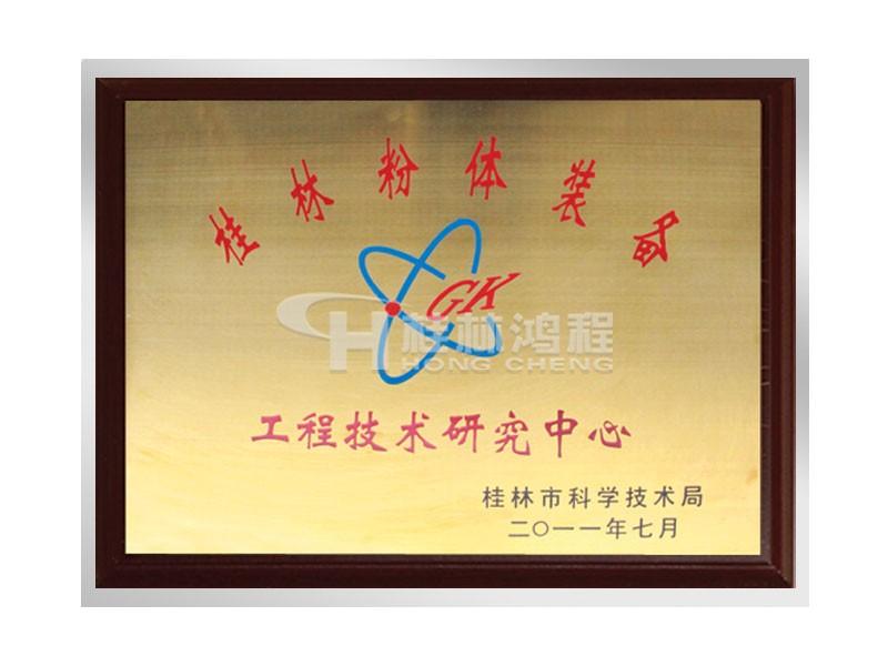 桂林粉体装备工程技术研究中心