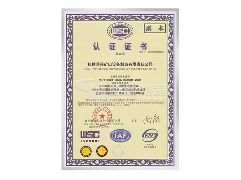 R型摆式磨粉机专利证书