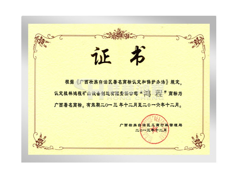 鸿程获广西著名商标