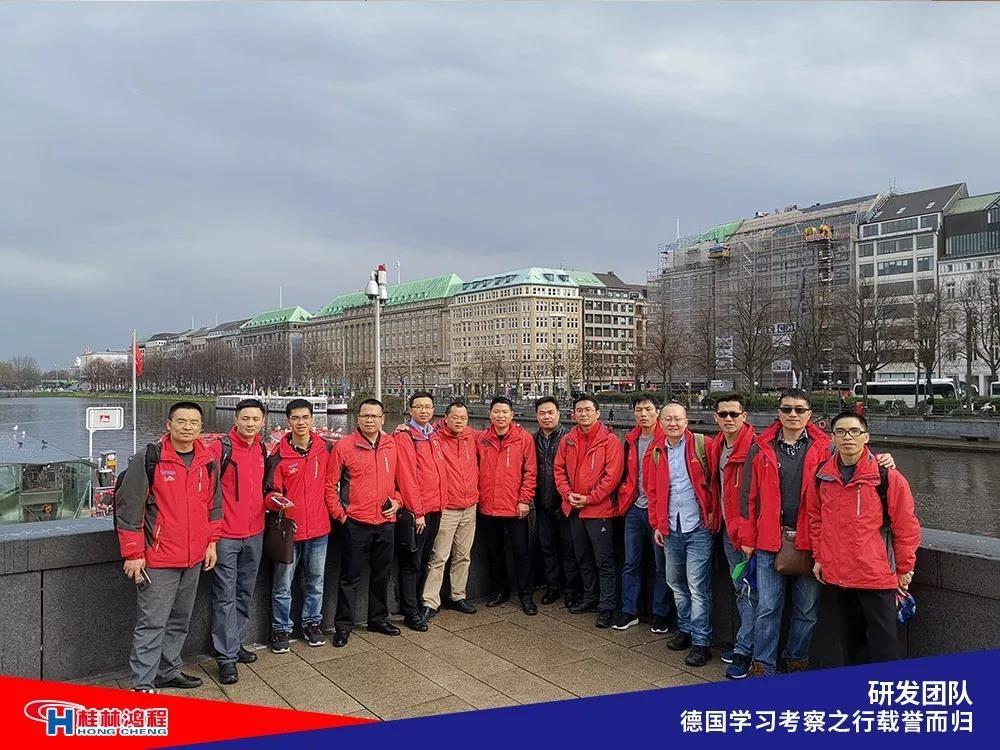 磨粉机厂家桂林鸿程研发团队赴德国学习考察满载而归
