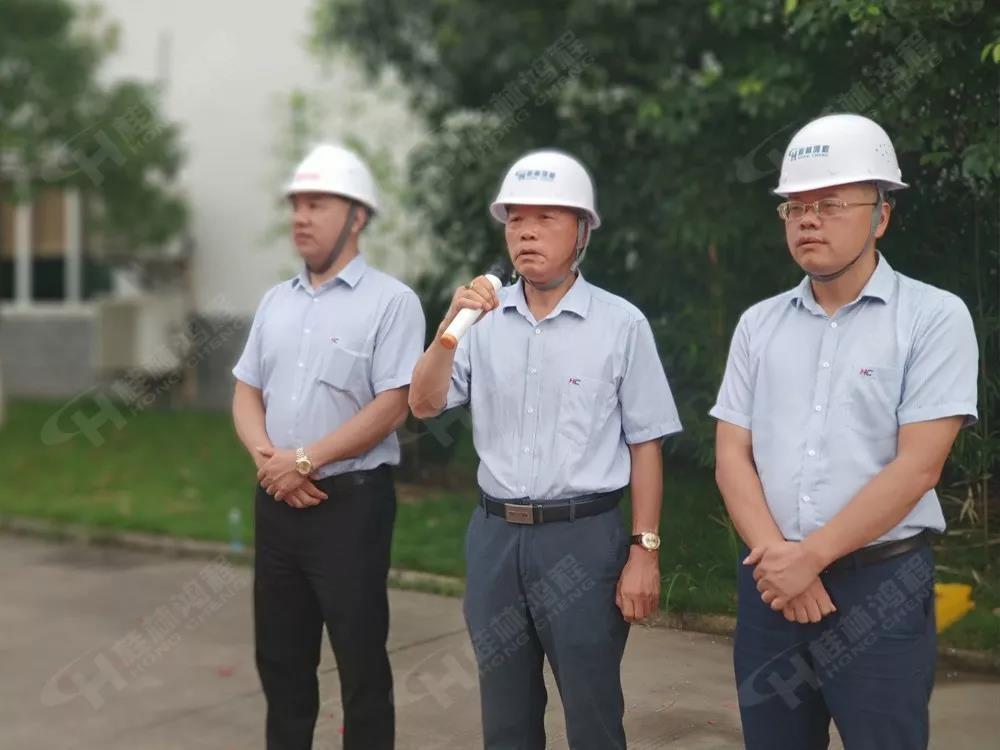 桂林鸿程董事长容平勋发表致辞桂林鸿程机电设备有限公司厂区2#生产厂房开工大吉!