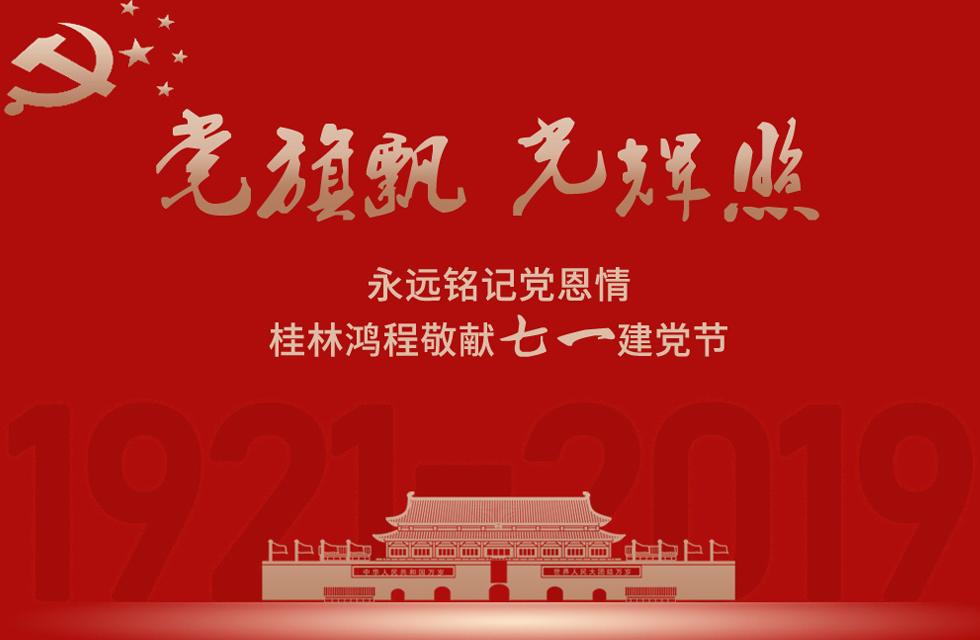 98载风雨路共前行,桂林鸿程祝党:生日快乐!