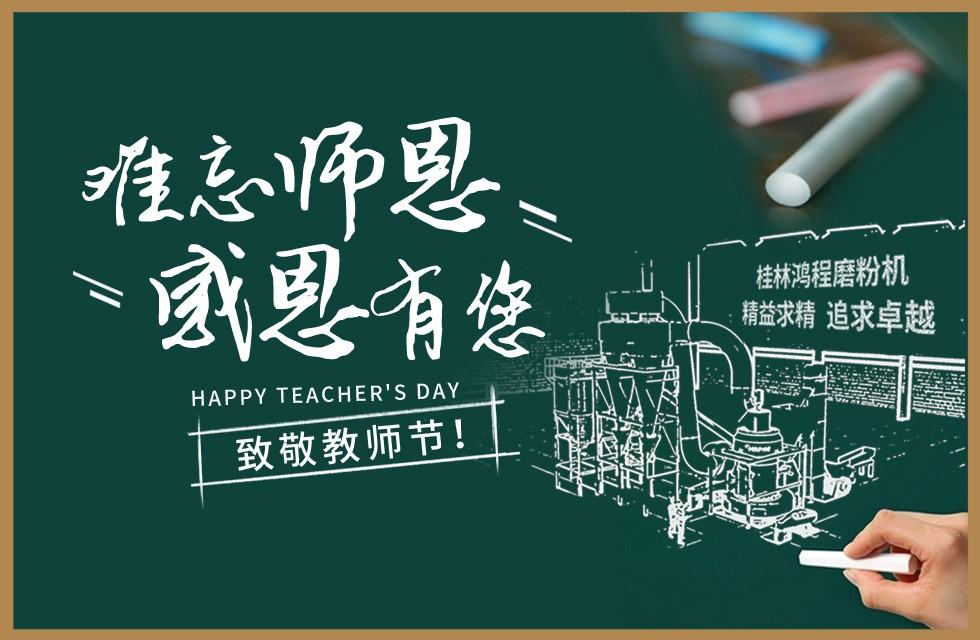 桂林鸿程敬献教师节祝每一位教育工作者节日快乐!