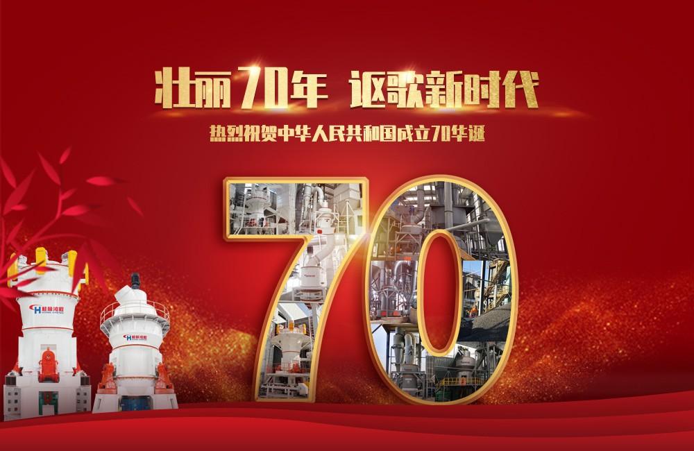 桂林鸿程祝祖国70岁生日快乐