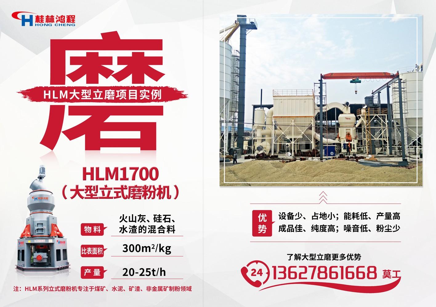 HLM1700 水渣制粉设备用立磨
