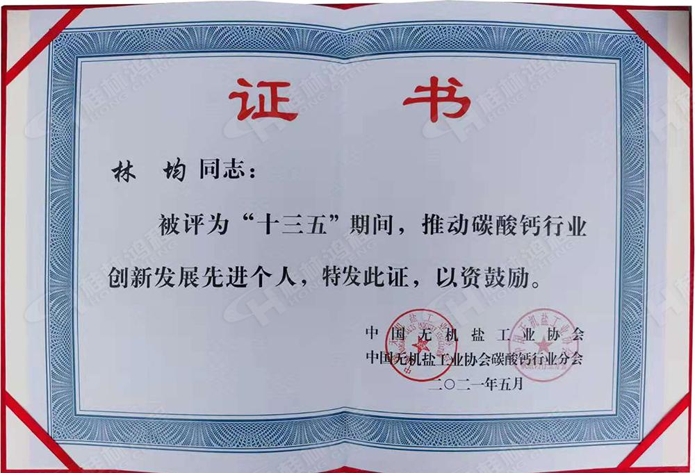 """桂林鸿程总经理林均被评为""""十三五""""期间,推动碳酸钙行业创新发展先进个人。"""