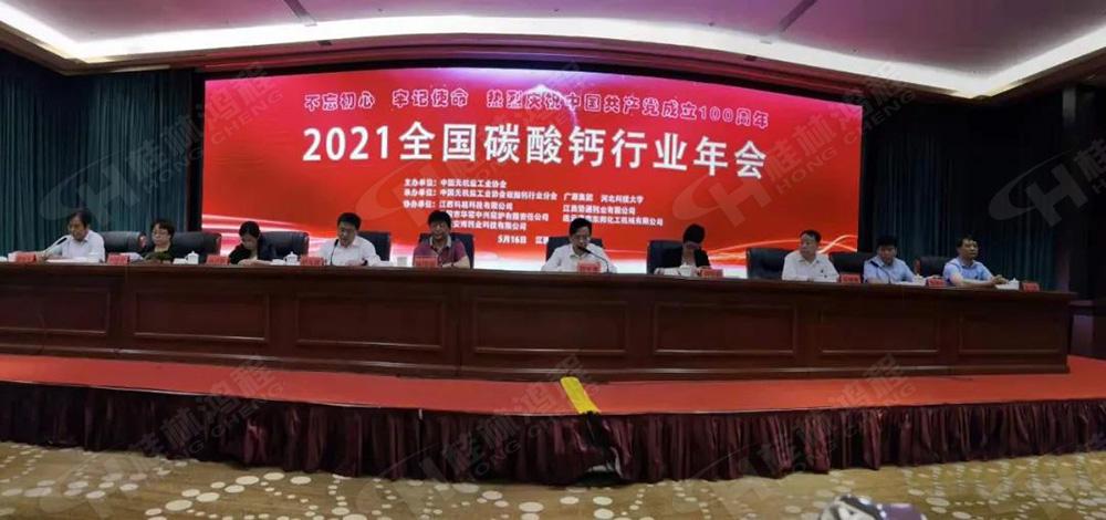 2021年全国碳酸钙行业年会