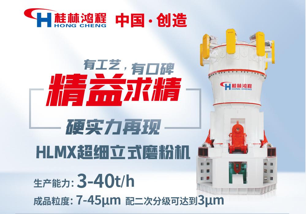 桂林鸿程HLMX系统超细立式磨粉机
