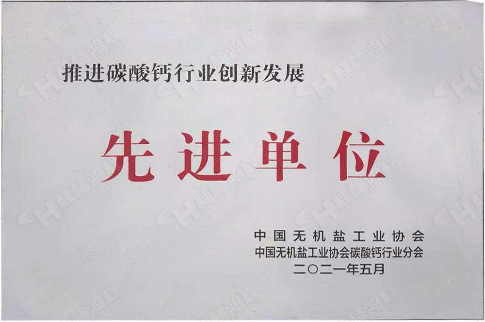 """桂林鸿程荣获""""十三五""""期间,推动碳酸钙行业创新发展先进单位"""